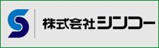 株式会社シンコー