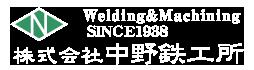 株式会社中野鉄工所
